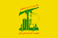 Flag of Hezbollah.png